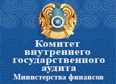 Перейти на сайт Комитета внутреннего государственного аудита Министерства финансов Республики Казахстан
