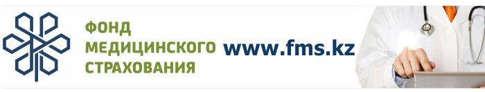Перейти на сайт НАО «Фонд социального медицинского страхования»