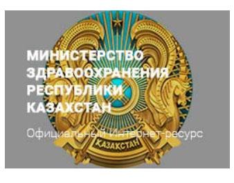 Перейти на сайт Министерства Здравоохранения Республики Казахстан
