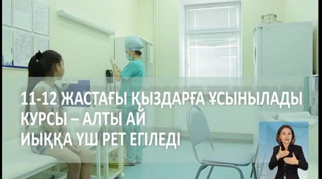 Против ВПЧ у девочек 11-12 лет_KZ