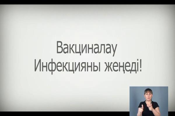 Профилактика ОРВИ и ГРИППА_KZ