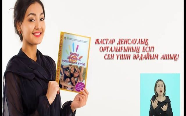 Психосоциальная поддержка молодежи (KZ)