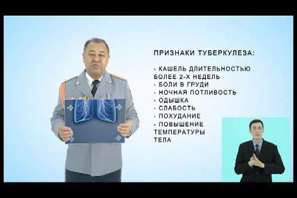 Профилактика туберкулеза (RU)