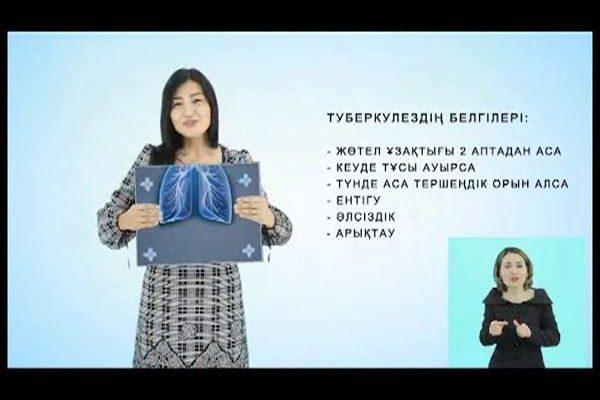 Профилактика туберкулеза (KZ)