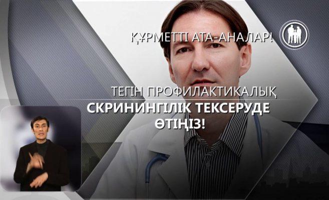 Профилактика вирусного гепатита А и В,С дети (KZ)