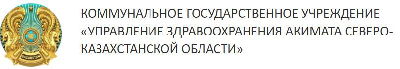 Перейти на сайт КГУ-УПРАВЛЕНИЕ-ЗДРАВООХРАНЕНИЯ-АКИМАТА-СКО