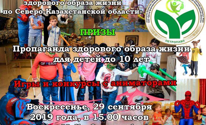 мероприятие по пропаганде здорового образа жизни для детей до 10 лет
