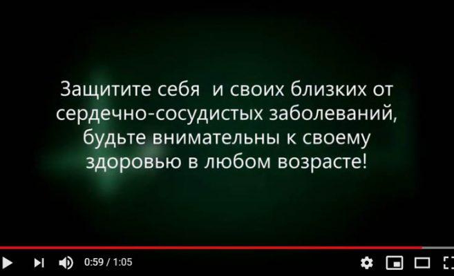 Видеоролик с конкурса Профилактика сердечно-сосудистых заболеваний